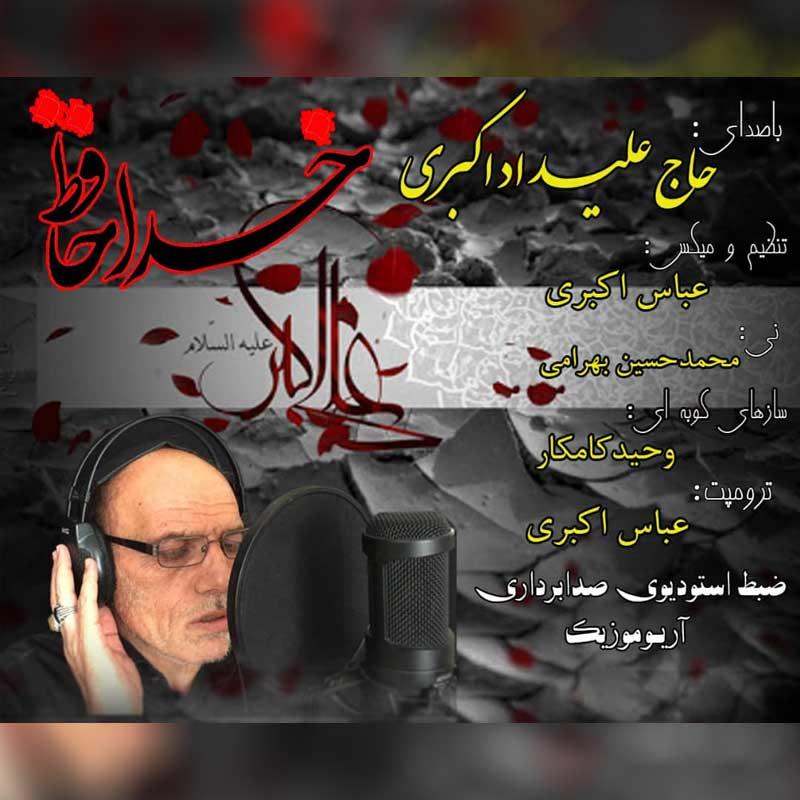 دانلود مداحی جدید حاج علیداد اکبری به نام خداحافظ