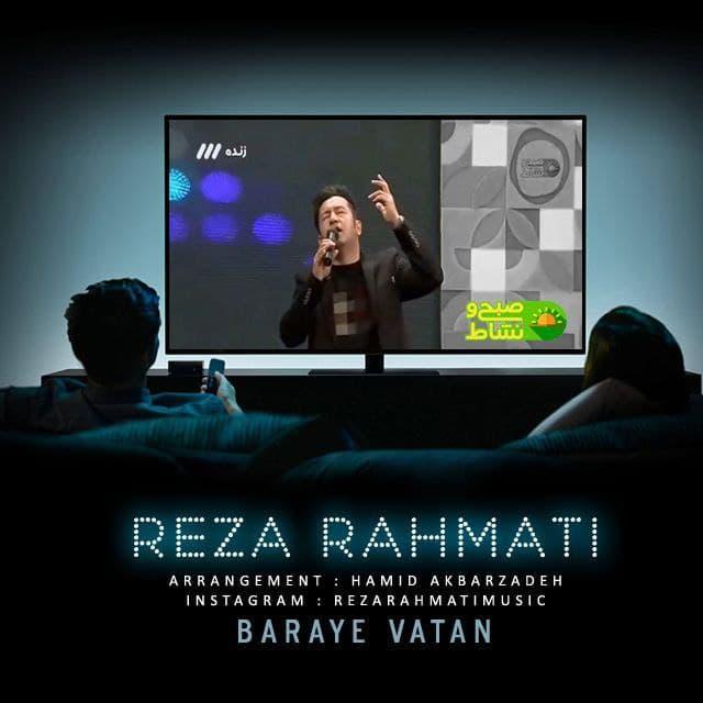 دانلود موزیک ویدیو جدید رضا رحمتی به نام برای وطن