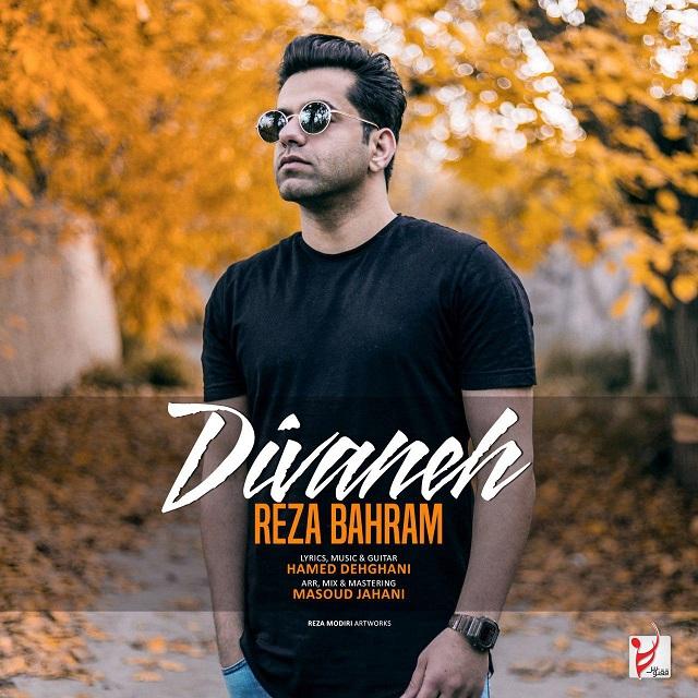 آهنگ جدید و فوق العاده زیبای رضا بهرام به نام دیوانه