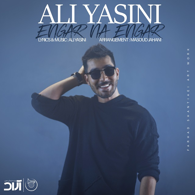 آهنگ جدید و فوق العاده زیبای علی یاسینی به نام انگار نه انگار