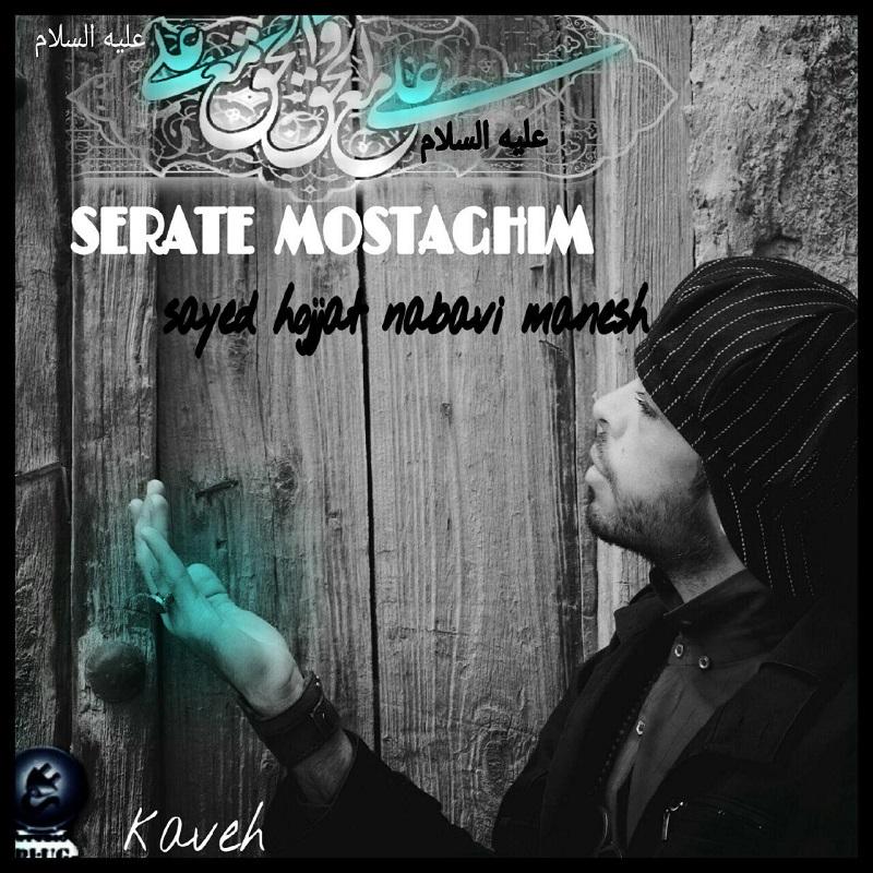دانلود آهنگ جدید کاوه به نام صراط مستقیم