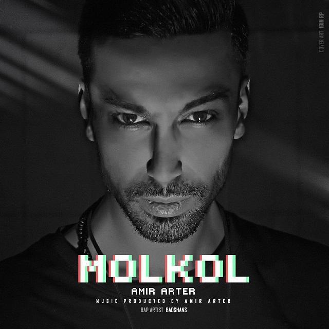 دانلود آلبوم جدید امیر آرتر به نام مولکول