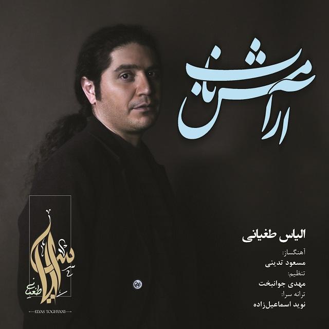 Elyas Toghyani – Aramesh Naab