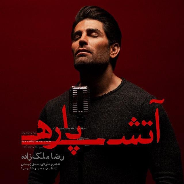 دانلود موزیک ویدیو جدید رضا ملک زاده به نام آتش پاره