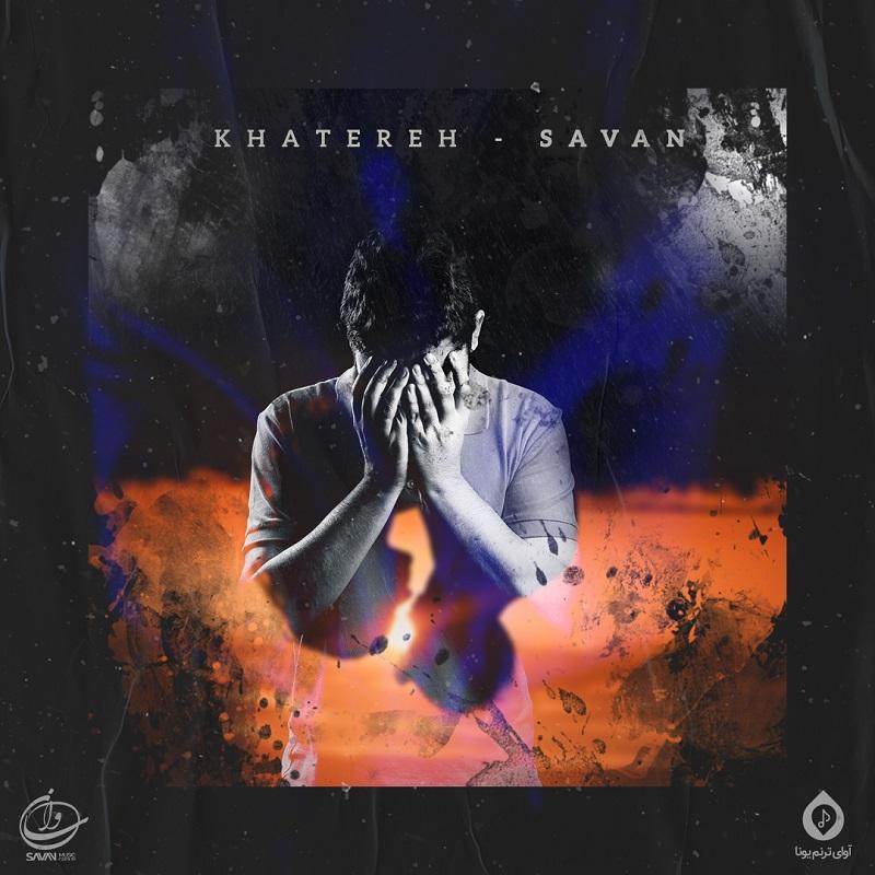 Savan – Khatereh