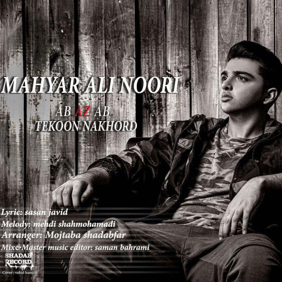 Mahyar Alinoori – Ab Az Ab Tekon Nakhord