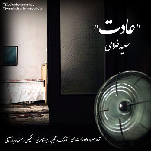 دانلود موزیک ویدیو جدید سعید غلامی به نام عادت