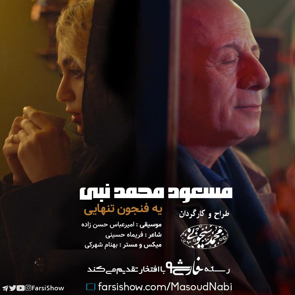 دانلود موزیک ویدیو جدید مسعود محمد نبی به نام یه فنجون تنهایی