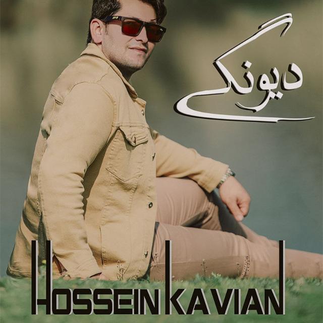 دانلود آهنگ جدید حسین کاویان به نام دیونگی